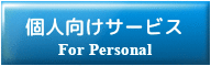 個人向け警備業務(ホームセキュリティ)